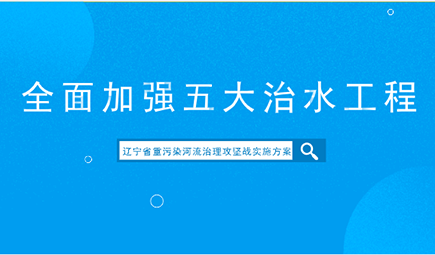 《辽宁省重污染河流治理攻坚战实施方案》