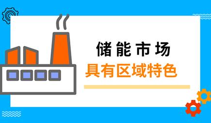 中国储能市场发展迅速 区域特色化发展带来新机遇