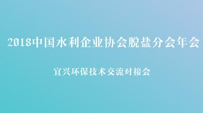 2018中国水利企业协会脱盐分会年会|宜兴环保技术交流对接会
