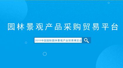 2019中國(上海)國際園林景觀產業貿易博覽會