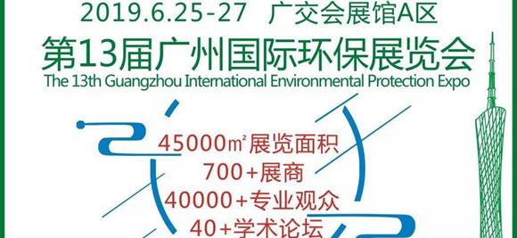 不负期待,盛启而来—第13届广州环保展荣耀起航