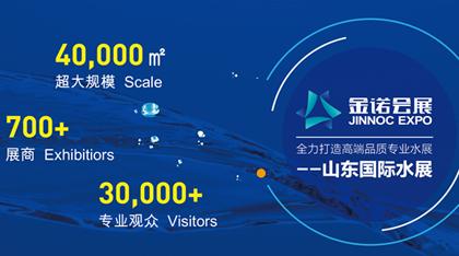 2019第21屆山東國際水展