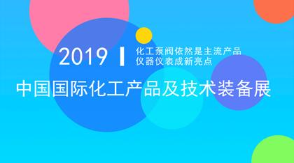 2019中國(淄博)國際化工產品及平安彩票app下载裝備展覽會