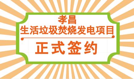 总投资3.48亿 孝昌生活垃圾焚烧发电项目正式签约