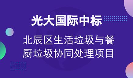 光大国际预中标北辰生活与餐厨垃圾协同处理项目