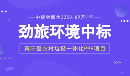 劲旅环境中标安徽青阳县农村垃圾一体化PPP项目