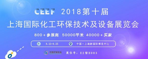 CEEF 2018第十屆上海化工環保展
