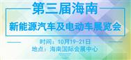 第三届海南新能源车展10月19日开幕,李毅中、张景安、陈清泉、杨裕生等多位重量级嘉宾出席