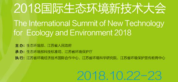 2018国际生态环境新技术大会将于10月22日在南京开幕