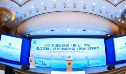 2018年國際低碳大會在鎮江舉辦