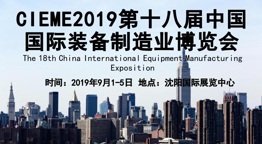 CIEME2019第十八屆中國國際裝備製造業博覽會