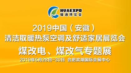 2019中國(安徽)清潔取暖熱泵空調及舒適家居展覽會