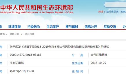 关于印发《汾渭平原2018-2019年秋冬季大气污染综合治理攻坚行动方案》的通知