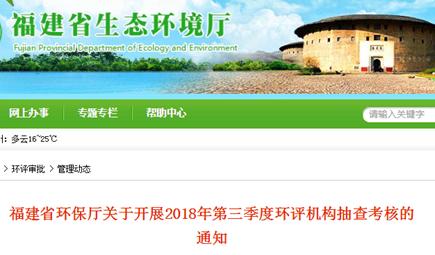 福建省环保厅关于开展2018年第三季度环评机构抽查考核的通知
