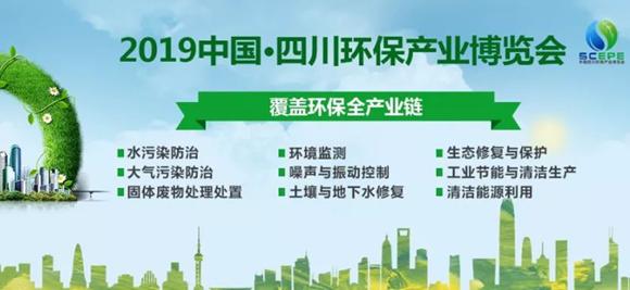 抓住環保行業高速發展機遇 五月匯聚四川環保產業博覽會