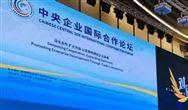 进博会丨中广核交易分团举行项目签约仪式