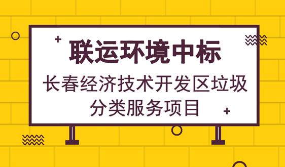 联运环境中标长春经济开区垃圾分类服务项目