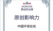 官宣丨百度原创风云榜首次出炉,中国环保在线荣耀上榜