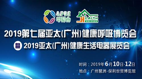 2019第七届亚太健康呼吸行业高峰论坛