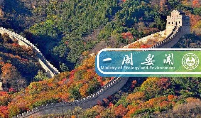 生态环境部一周要闻(11.04-11.10)