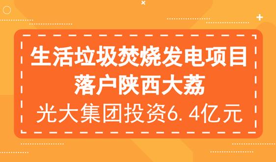 投资6.4亿元 生活垃圾焚烧发电项目落户陕西大荔