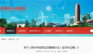 《鄭州市建筑垃圾管理辦法(征求意見稿)》印發