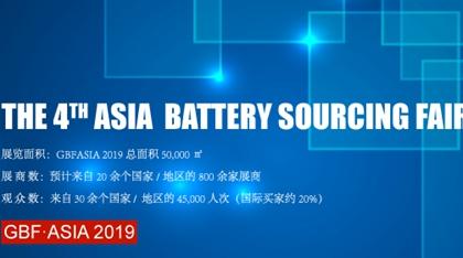 2019第四屆亞太電池展
