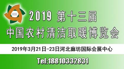 2019第十三届中国农村清洁取暖博览会暨2019中国农村清洁取暖高峰论坛