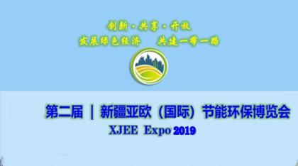 2019第二屆新疆亞歐(國際)節能環保博覽會