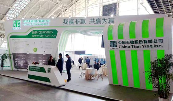 中国天楹亮相2018环卫及清洁技术与设备国际展览会
