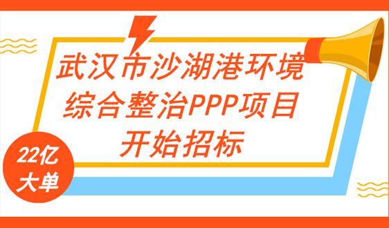 22亿大单 武汉市沙湖港环境综合整治项目开始招标