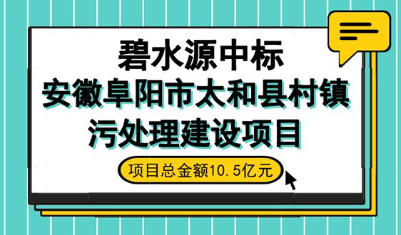 碧水源中标10亿安徽水务项目 MBR技术助力