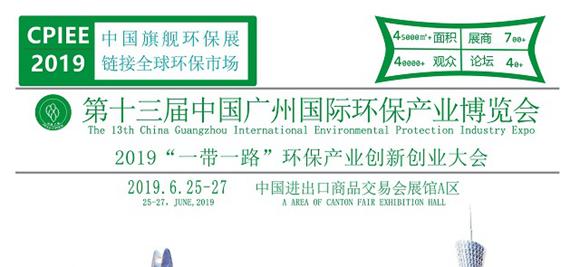 環保展丨第13屆中國國際廣州環保展——鏈接全球環保市場