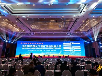 开幕致辞!2018中国化工园区绿色发展大会来了