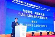 2018中國化工園區綠色發展大會在寧波隆重召開