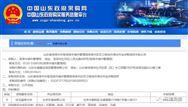 """菏澤項目成北京環境年度中標的第七個年費""""1億 """"大單"""