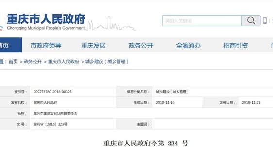 《重慶市生活垃圾分類管理辦法》印發