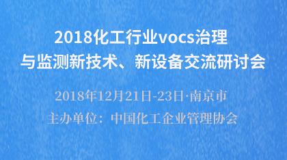 2018化工行业vocs治理与监测新技术、 新设备交流研讨会