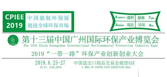 第十三届国际环保展走进国家环境服务业华南聚集区