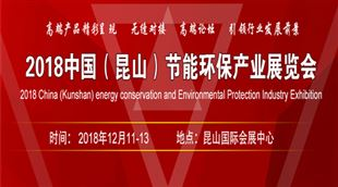 2018昆山節能環保產業展覽會暨論壇