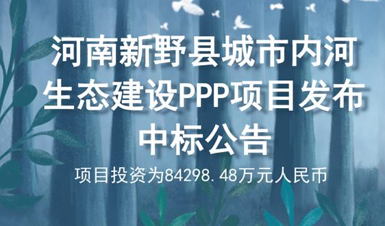 河南新野县城市内河生态建设PPP项目中标公告