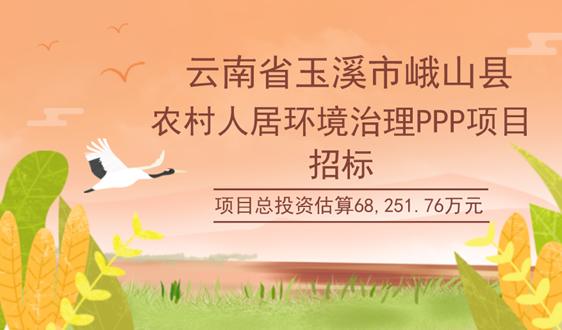 6.83亿云南省玉溪市峨山县人居环境治理项目招标