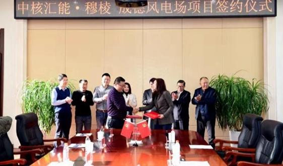 中核匯能與黑龍江穆棱簽訂成德風電場項目開發