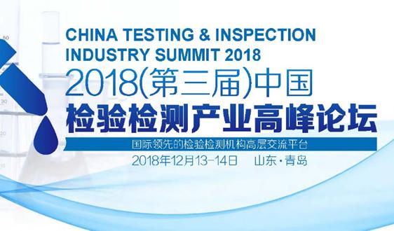 【山东分析测试协会联合举办】2018(第三届)中国检验检测产业高峰论坛 报名将截止