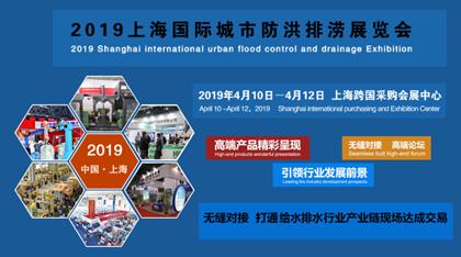 2019上海國際城市防洪排澇展覽會
