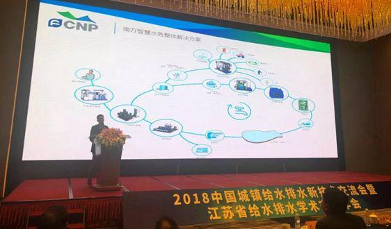 南方助力2018中国城镇给水排水 新技术交流会圆满召开