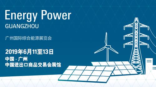 广州国际综合能源展览会 Energy Power Guangzhou