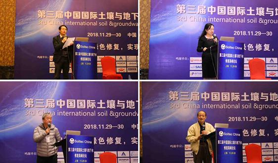第三屆中國國際土壤與地下水修復峰會圓滿落幕,共同開創行業新時代