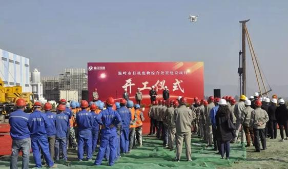 大事记丨生态静脉产业园新征程!锦江环境温岭市有机废弃物综合处置项目开工!