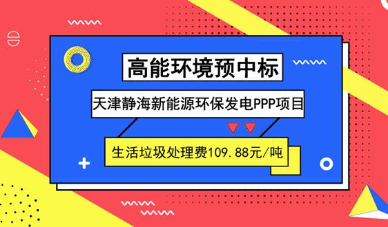 高能环境预中标天津静海新能源环保发电PPP项目